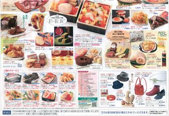 1.18*北海道展/下27.4-345.jpg