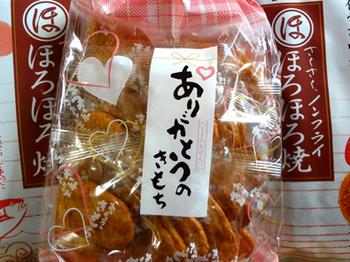 1.31*美味しいお菓子40.9-343.jpg