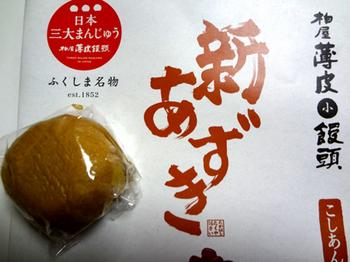 1.7*まんじゅうがおいしい*32-390*.jpg