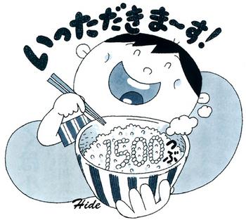 10.12*頂きま~す*130-494.6.jpg