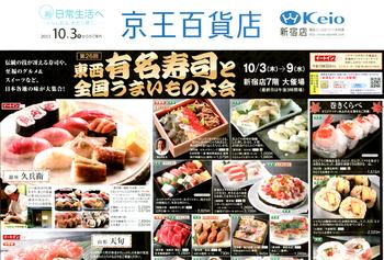 10.2*京王百貨店/新宿店-1*46.2.jpg