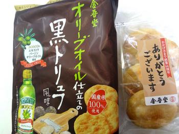 11.16*本当のお茶菓子?30-343.jpg
