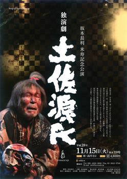 11.17*坂本長利/米寿記念公演35-345.jpg