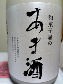 11.30*甘酒*33-345.jpg