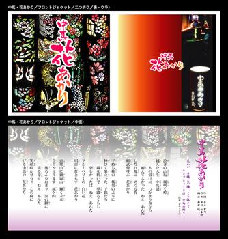 12.7.22*花あかり*CDジャケット*55.jpg