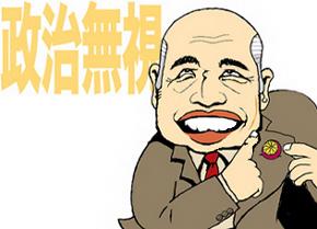 17.5.27*政治無視*55-178.jpg