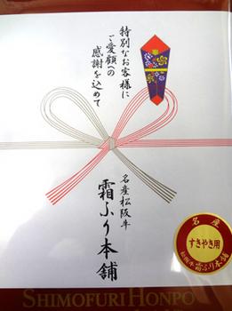 17.7.5*松阪の霜ふり本舗*28-298.jpg