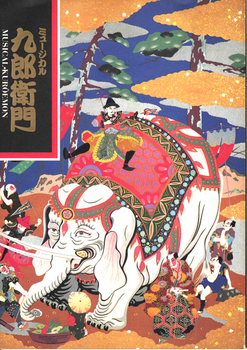 1992.5.11〜31まで劇団四季*59.jpg