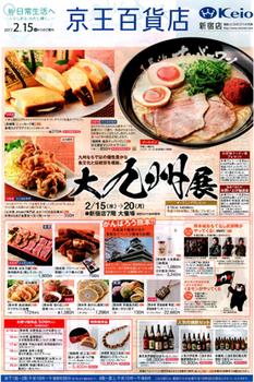 2.14*京王/大九州展27.5-338.jpg