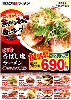 2.14*喜多方ラーメン*28-339.jpg