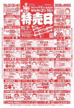 2011.10.2*特売日/表面ブログ用46.jpg