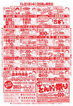 2011.11.2*特売日/ウラ46.jpg