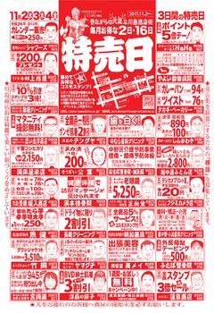 2011.11.2*特売日/表面46.jpg