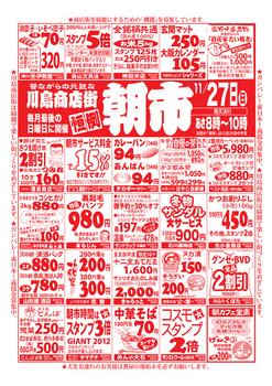 2011.11.27*朝市サイト48.jpg