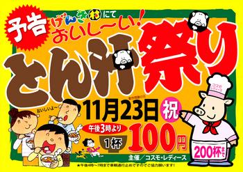 2011.11.8*80*とん汁祭り.jpg