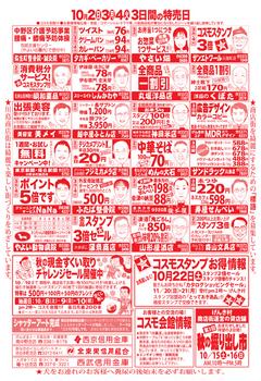 2011.910.2*特売日/裏面.jpg