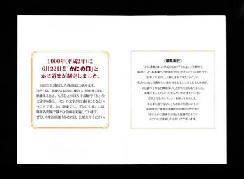 2012.6.22*かに道楽の話70.jpg