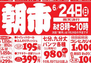 2012.6.24*朝市*120.jpg
