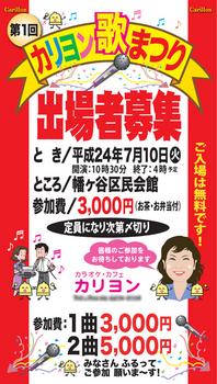2012.6.8*カリヨン歌まつり*36.jpg
