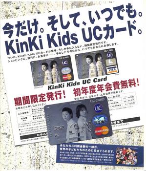 2012.7.4*キンキのUCカード*70.jpg