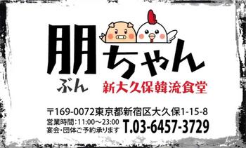 2012.8.15*朋(ぶん)名刺*220.jpg