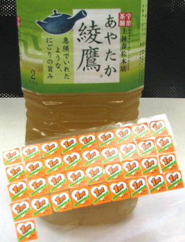2012.8.17*一週間の綾鷹です*62.jpg
