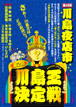 2012.8.24・25*川島王*42.jpg