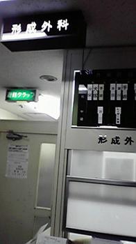 2013.10.7.9:28*病院にて*131.jpg