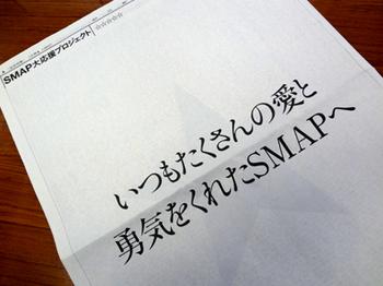 2016.12.30*SMAP*1*30-343.jpg