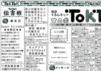 2017.1.31*香取慎吾へのメッセ*50.6-344.jpg