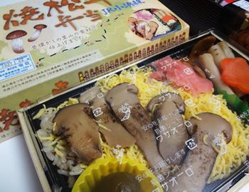 2017.10.27*松茸弁当*31-296.jpg