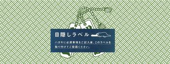 2017.11.1*手ヌグイ*38-409.jpg