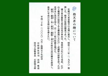 2017.4.12*格天井の*14-353.jpg