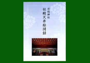 2017.4.12*社殿天井絵図録*14-353.jpg