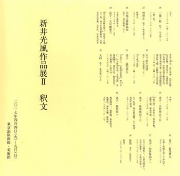 2017.4.8*新井光風書道展2*33.5-425.jpg