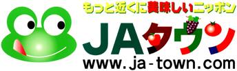 2017.5.27JAタウンロゴ35-104.jpg