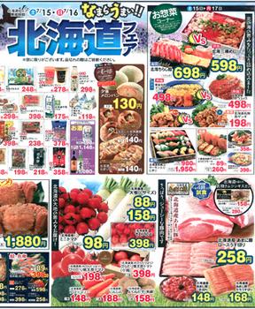 2017.7.15*北海道フェア31-406.jpg