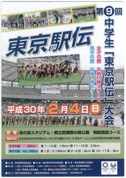 2018.2.4*東京駅伝パンフ40-472.7.jpg
