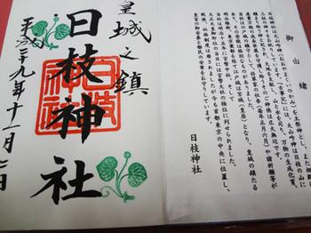2018.5.11*日枝神社御朱印*30.jpg