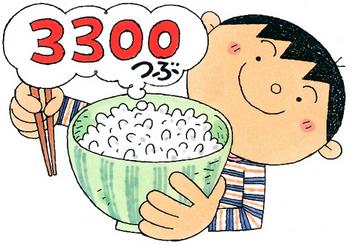 3300粒のお米*120-443.jpg