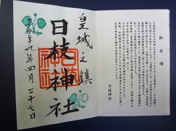 4.27*日枝神社*御朱印*28-298-1.jpg