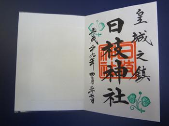 4.27*日枝神社*御朱印*28-298.jpg