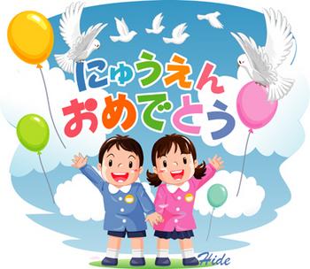 4.8*入園おめでとう*40-403.jpg