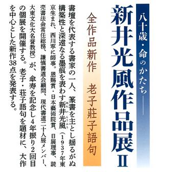 4.8*新井光風作品展2*100-426.jpg