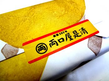 5.4*両口屋是清*お茶菓子*27.2-282.jpg