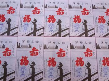 5.8*赤福*10個*29.6-272.jpg