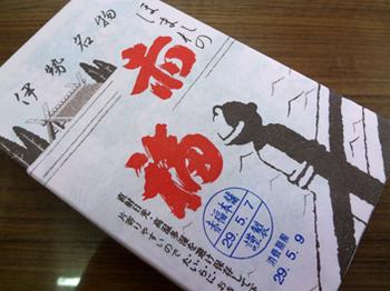 5.8*赤福*単品*26.7-272.jpg