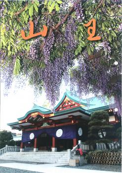 6.11*山王日枝神社/表紙37-387.jpg