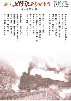 6.18*井沢八郎*28-958.jpg