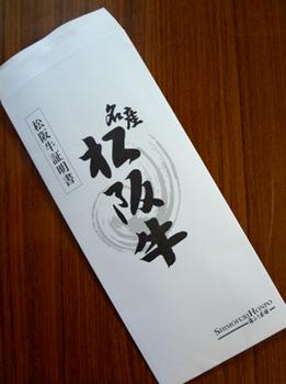 7.5*松坂牛証明書とお礼状*28-298.jpg
